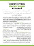 Мир гриля Weber 2016 Inspiration Magazine - Page 5