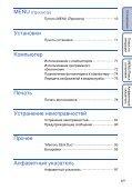 Sony DSC-S1900 - DSC-S1900 Istruzioni per l'uso Russo - Page 6