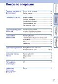 Sony DSC-S1900 - DSC-S1900 Istruzioni per l'uso Russo - Page 7