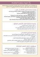 التميز الكشفي pdf - Page 4