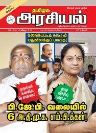 Tamilagaarasiyal - 23.11.2016- Issue - PDF