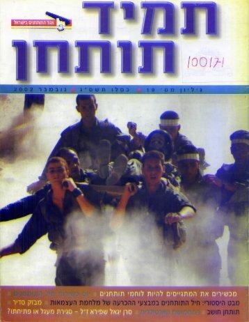 תמיד תותחן גיליון 19 נובמבר 2002