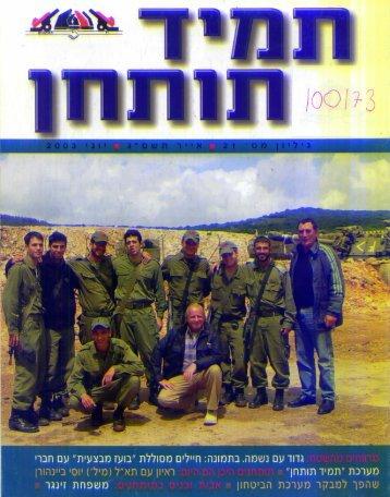 תמיד תותחן גיליון 21 יוני 2003