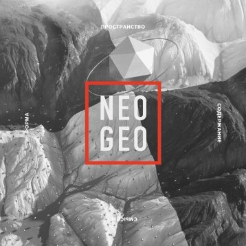 NeoGeo - Презентация