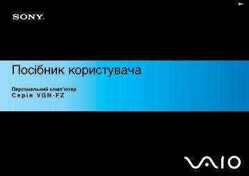 Sony VGN-FZ21MR - VGN-FZ21MR Istruzioni per l'uso Ucraino