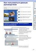 Sony DSC-W180 - DSC-W180 Istruzioni per l'uso Russo - Page 2