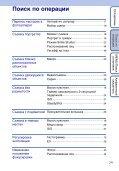 Sony DSC-W180 - DSC-W180 Istruzioni per l'uso Russo - Page 7