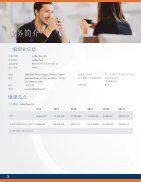 business-profile-generic-chinese-web - Page 4