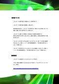 ニコニコ 動 画 の 活 用 法 はじめてガイド 佐 藤 健 二 - Page 2