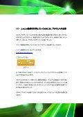 ニコニコ 動 画 の 活 用 法 はじめてガイド 佐 藤 健 二 - Page 5