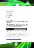 ニコニコ 動 画 の 活 用 法 はじめてガイド 佐 藤 健 二 - Page 6