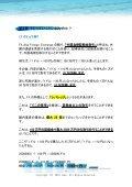 王 道 攻 略 法 - Page 6