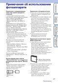 Sony DSC-W350 - DSC-W350 Guida all'uso Russo - Page 3