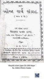 Book 3 Khoja Sarwa Sangra