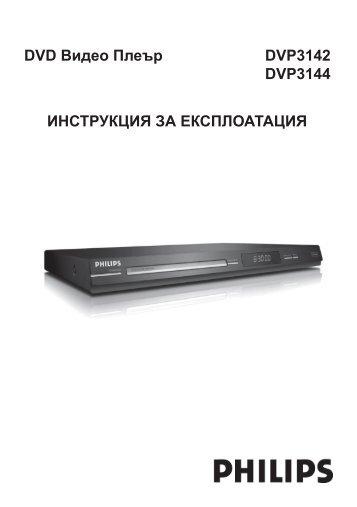 Philips Lecteur de DVD - Mode d'emploi - BUL
