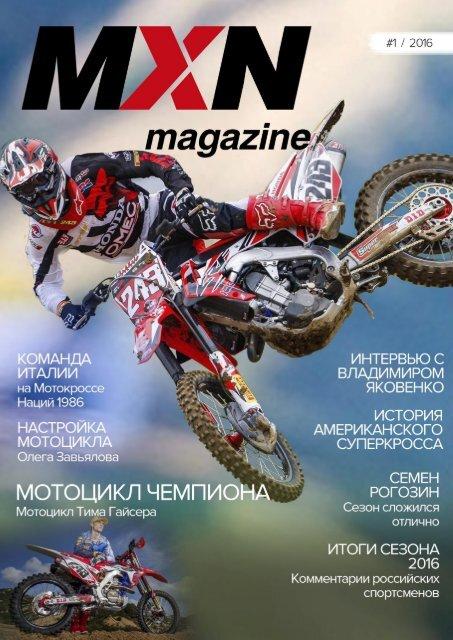 MXN magazine #1/2016