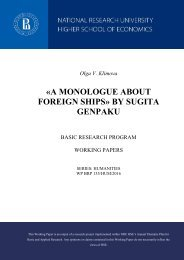 «A MONOLOGUE ABOUT FOREIGN SHIPS» BY SUGITA GENPAKU