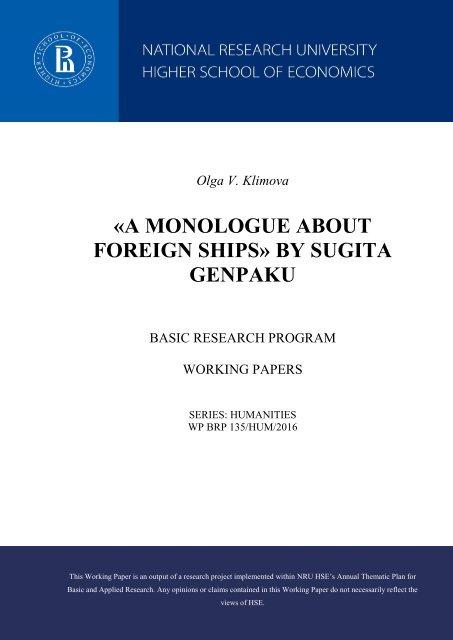 «A MONOLOGUE ABOUT FOREIGN SHIPS» BY SUGITA GENPAKU