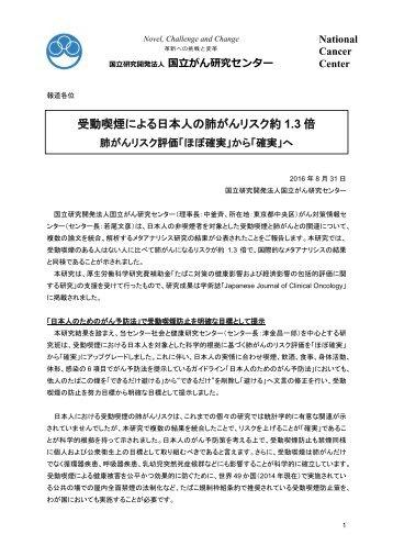 受 動 喫 煙 による 日 本 人 の 肺 がんリスク 約 1.3 倍