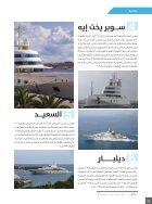 العدد الثاني عشر - النسخة الإماراتية - Page 5