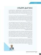 العدد الخامس - النسخة السعودية - Page 3
