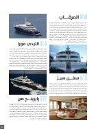 العدد الخامس - النسخة السعودية - Page 4