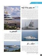 العدد الخامس - النسخة السعودية - Page 5
