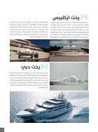 العدد الخامس - النسخة السعودية - Page 6