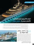 العدد الخامس - النسخة السعودية - Page 7