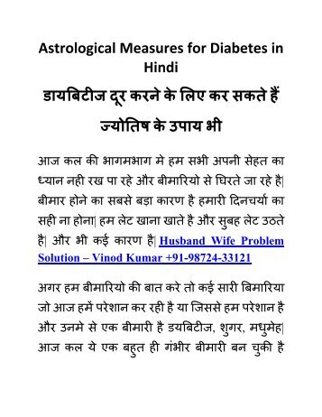 Astrological Measures for Diabetes in Hindi