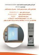 مصنع ولف للتقنية - Page 4