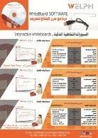 مصنع ولف للتقنية - Page 5