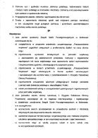Porozumienie - ZSP Bolimów - Page 2