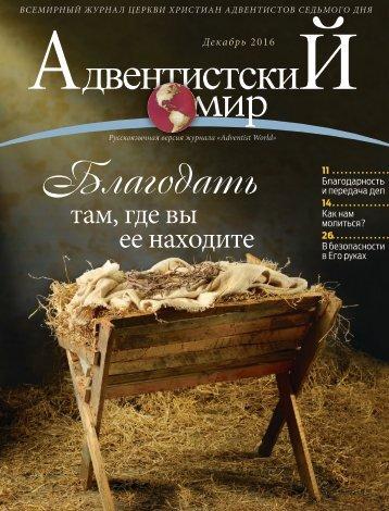 Адвентистский Мир — декабрь, 2016