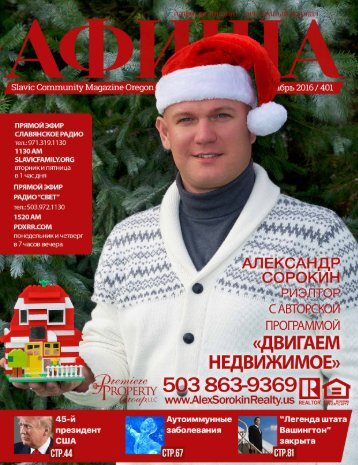 Журнал Афиша. Декабрь 2016