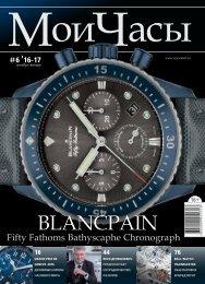 Журнал Мои часы №6 2016