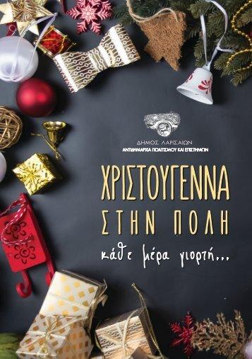Χριστούγεννα στην πόλη: Κάθε μέρα γιορτή 2016-2017