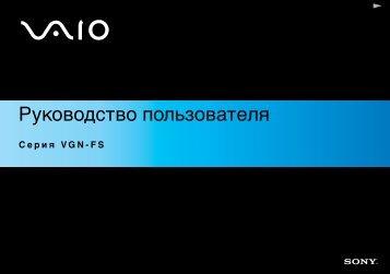 Sony VGN-FS115Z - VGN-FS115Z Istruzioni per l'uso Russo