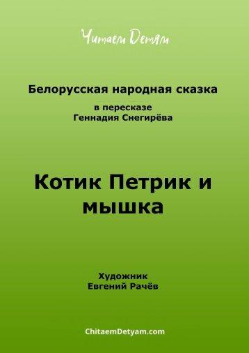narodnoe_bel_Kotik_Petrik_i_myshka_(Rachev_E.)