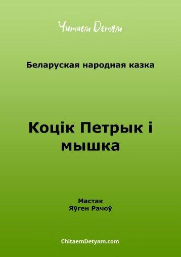 narodnoe_bel_Kocіk_Petryk_і_myshka_(Rachev_E.)