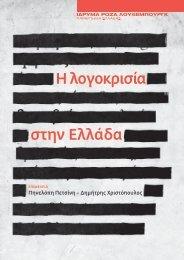 Η λογοκρισία στην Ελλάδα