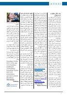 Asadi Maerz 16 - Page 5