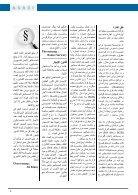 Asadi Maerz 16 - Page 6