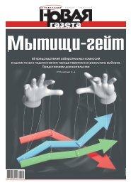 «Новая газета» №136 (понедельник) от 05.12.2016