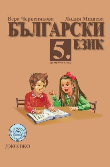 УЧЕБНИК ПО БЪЛГАРСКИ ЕЗИК ЗА 5 КЛАС