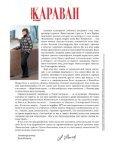 Караван историй. Коллекция №12 (декабрь 2016) - Page 4