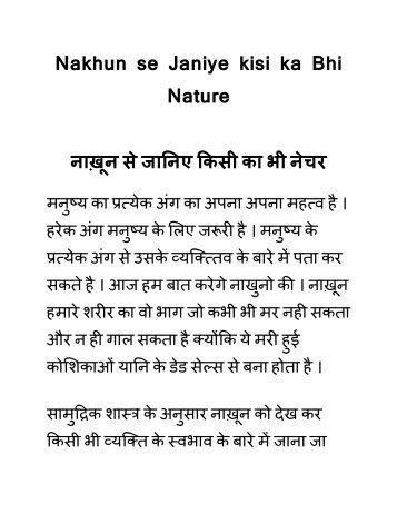 Nakhun se Janiye kisi ka Bhi Nature