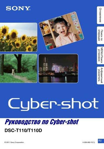 Sony DSC-T110 - DSC-T110 Istruzioni per l'uso Russo