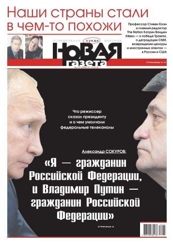 «Новая газета» №137 (среда) от 07.12.2016