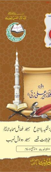 Ishaat al Hadith